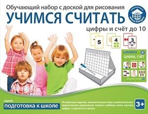 Обучающий набор «УЧИМСЯ СЧИТАТЬ: цифры и счёт до 10» Школа будущего