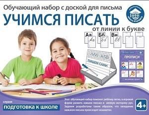 Обучающий набор «УЧИМСЯ ПИСАТЬ: от линии к букве» Школа будущего