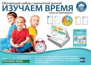 Обучающий набор «ИЗУЧАЕМ ВРЕМЯ: часы и календарь» Школа будущего