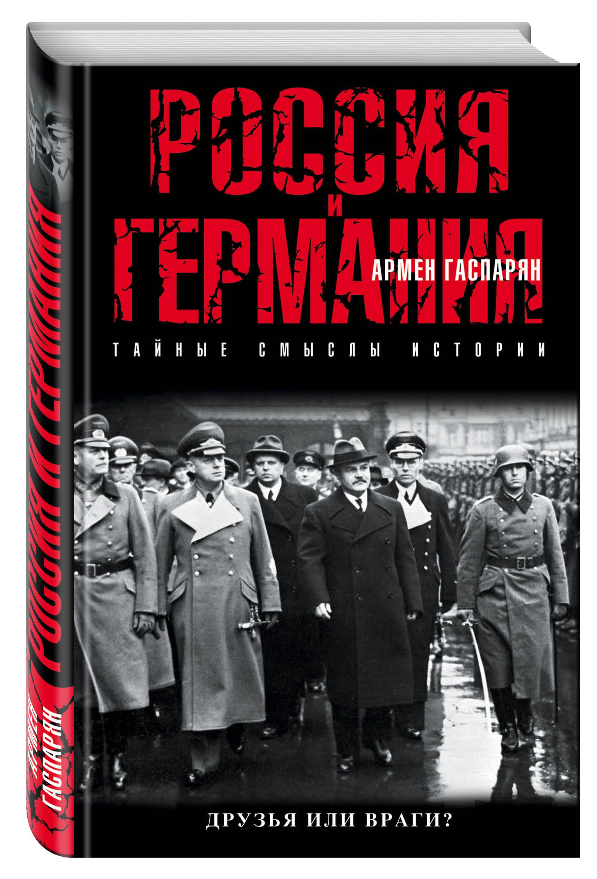 Армен Гаспарян Россия и Германия. Друзья или враги? армен гаспарян вожди и лидеры как это было