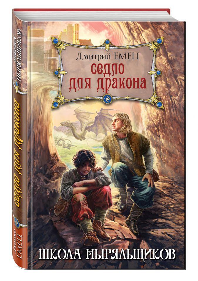Дмитрий Емец - Седло для дракона обложка книги