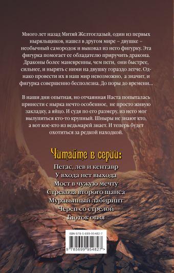 Седло для дракона Дмитрий Емец