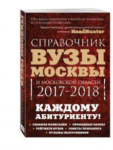 Вузы Москвы и Московской области. Навигатор по образованию. 2017-2018