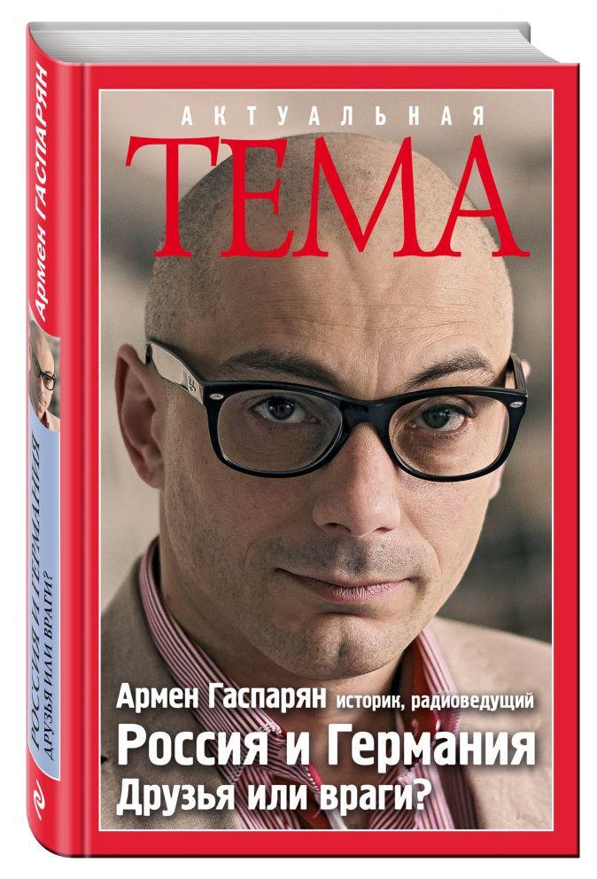 Армен Гаспарян - Россия и Германия. Друзья или враги? обложка книги