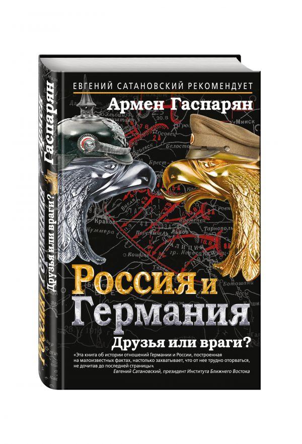 Zakazat.ru: Россия и Германия. Друзья или враги?. Гаспарян Армен Сумбатович