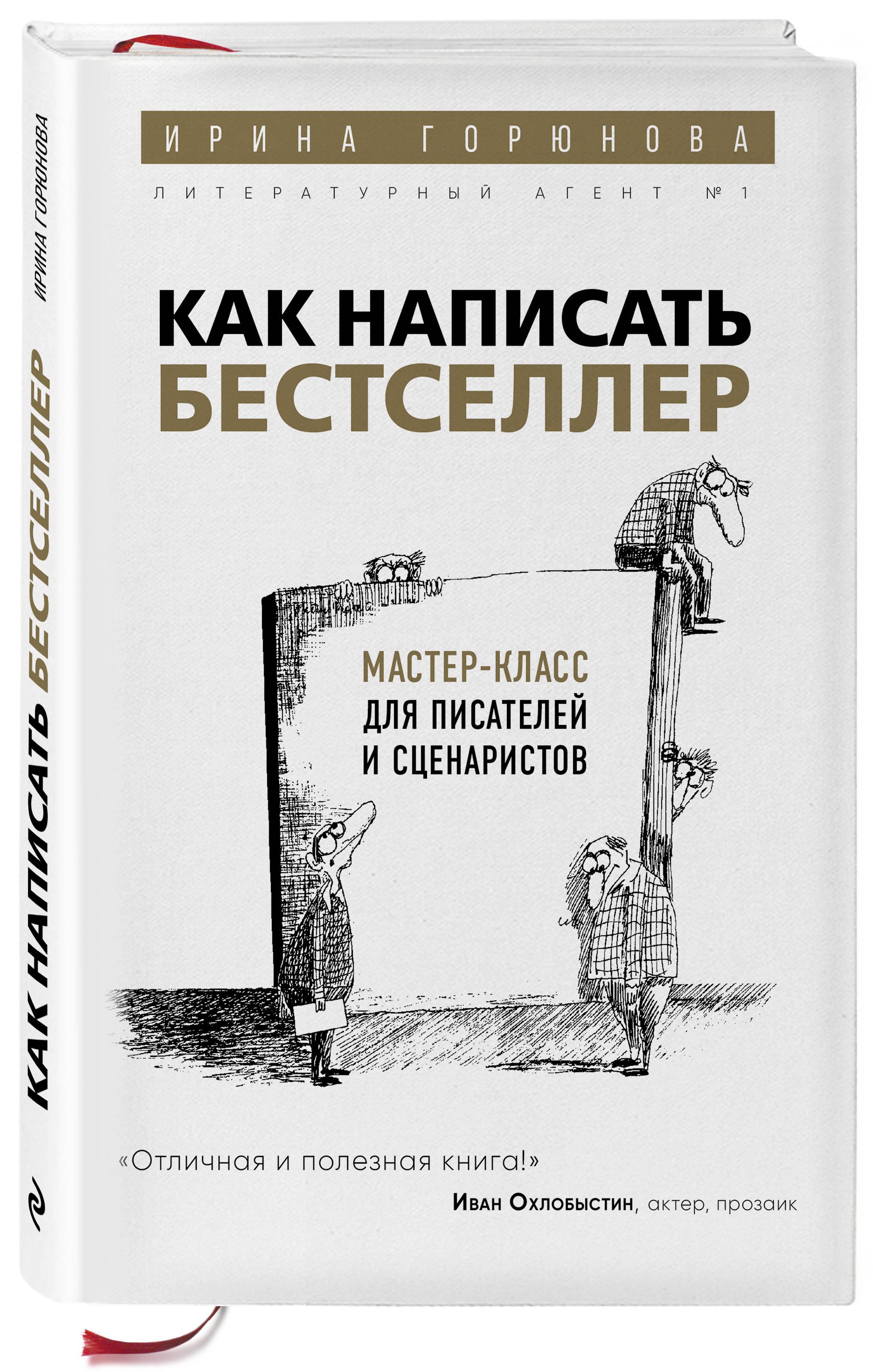 купить Ирина Горюнова Как написать бестселлер. Мастер-класс для писателей и сценаристов по цене 562 рублей