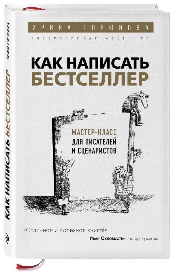 Горюнова Ирина Стояновна Как написать бестселлер. Мастер-класс для писателей и сценаристов