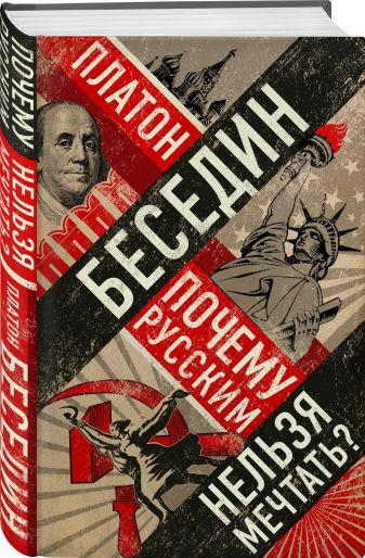Платон Беседин - Почему русским нельзя мечтать? Россия и Запад накануне тотальной войны обложка книги