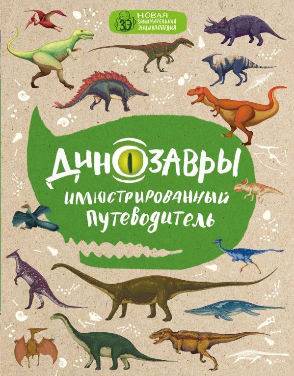 Динозавры: иллюстрированный путеводитель (нов.оф.) ( Малютин Антон Олегович  )