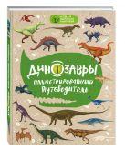 Малютин А.О. - Динозавры: иллюстрированный путеводитель (нов.оф.)' обложка книги