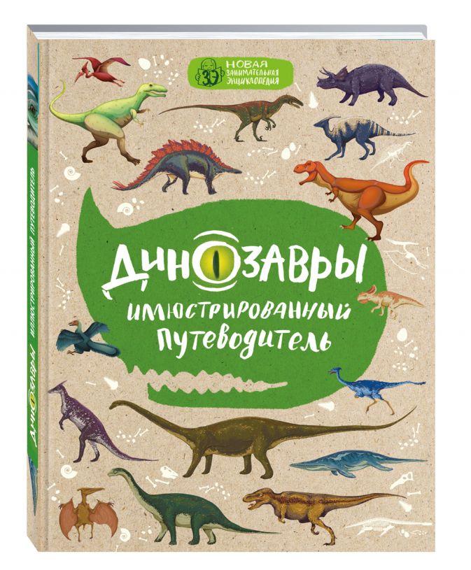 Динозавры: иллюстрированный путеводитель (нов.оф.) Антон Малютин