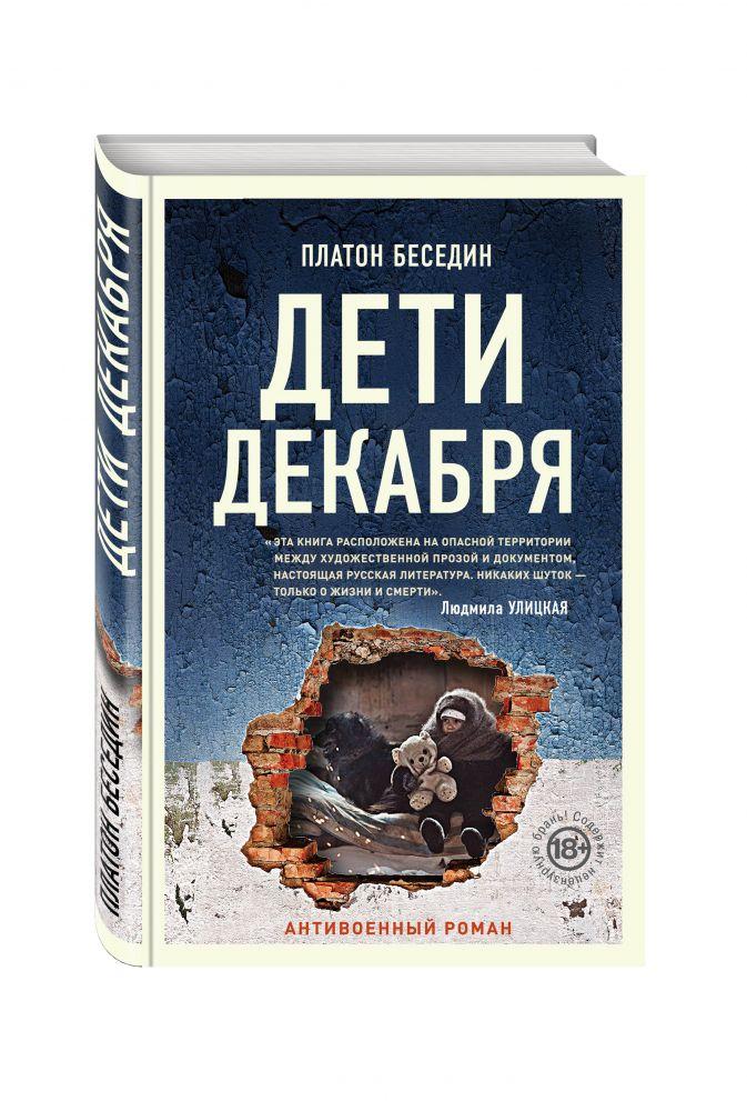 Платон Беседин - Дети декабря обложка книги