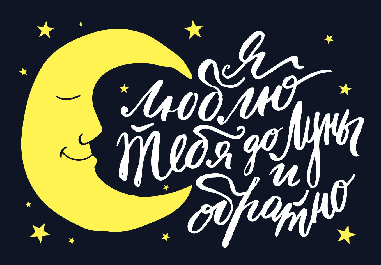 Магнитная открытка. Люблю тебя до Луны и обратно! магнитная открытка совы я тебя люблю