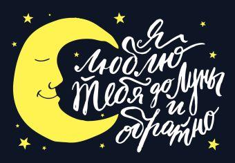Магнитная открытка. Люблю тебя до Луны и обратно!