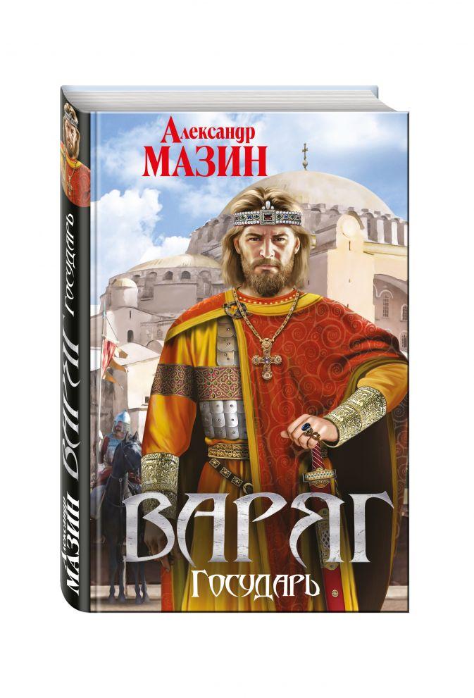 Александр Мазин - Варяг. Государь обложка книги