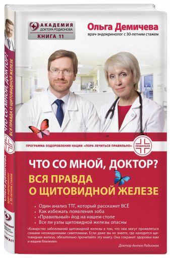 Ольга Демичева - Что со мной, доктор? Вся правда о щитовидной железе обложка книги