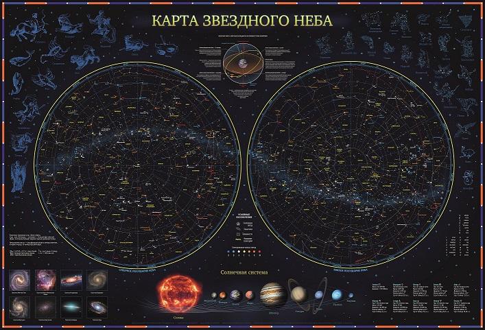 Звездное небо/планеты 101х69 ГЛОБЕН (с ламинацией в тубусе) картленд барбара звездное небо гонконга
