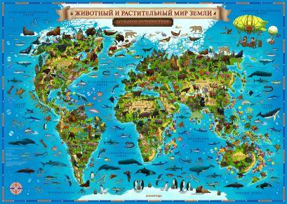 """Карта Мира для детей """"Животный и растительный мир Земли""""101х69  ГЛОБЕН (без ламинации) - фото 1"""