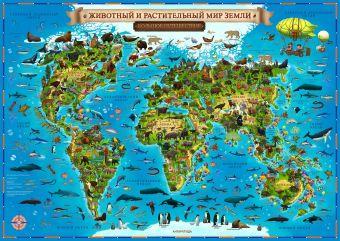 """Карта Мира для детей """"Животный и растительный мир Земли""""101х69 ГЛОБЕН (с ламинацией)"""