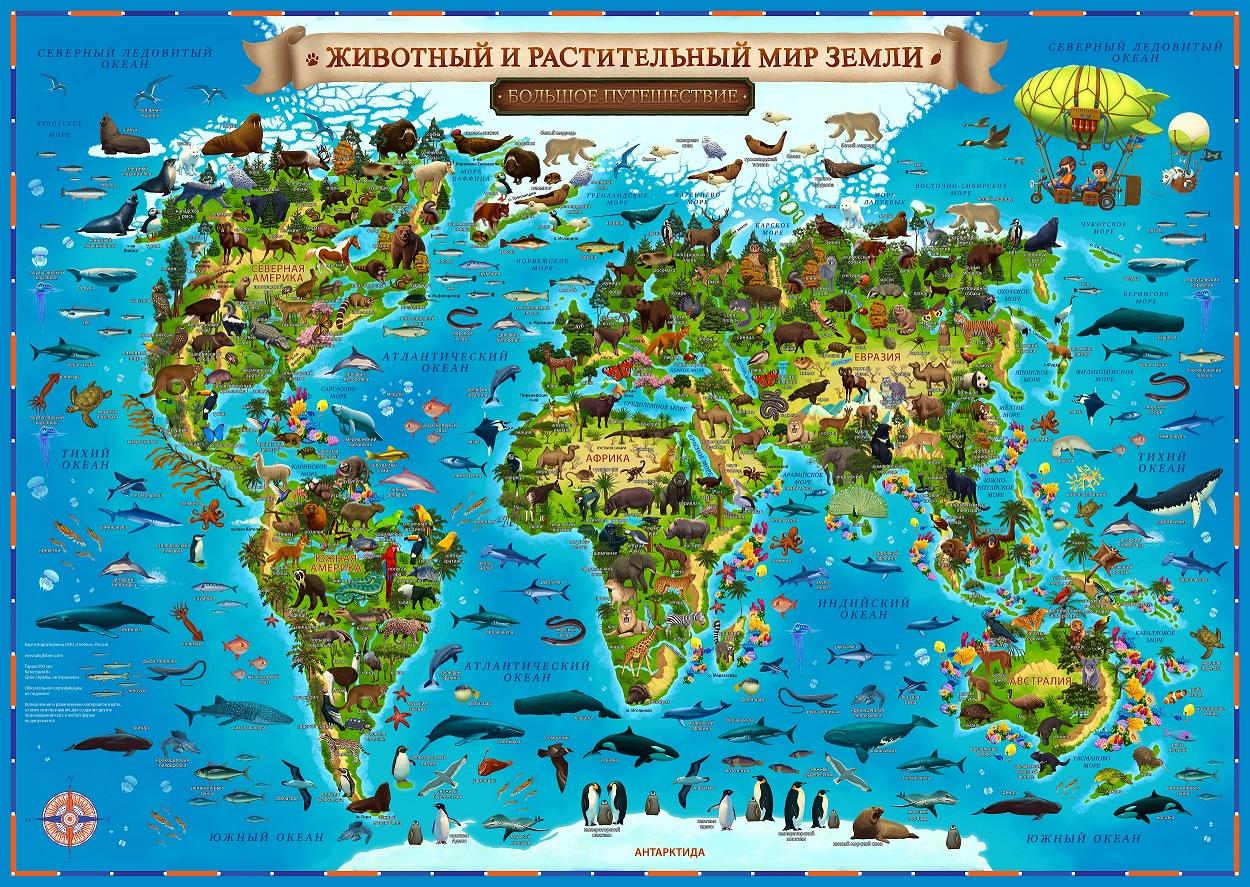 """Карта Мира для детей """"Животный и растительный мир Земли""""101х69 ГЛОБЕН (с ламинацией в тубусе) цена и фото"""