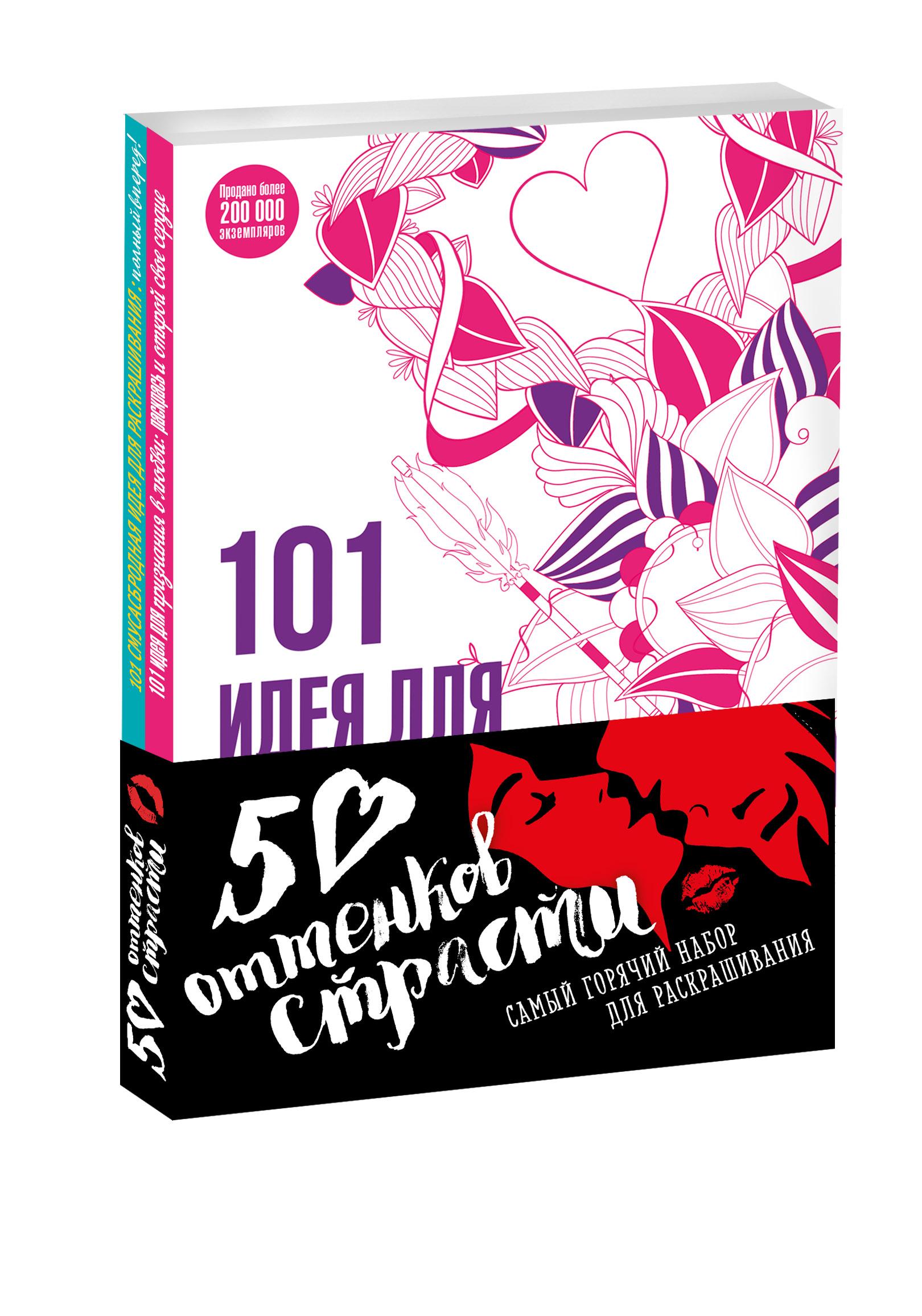 50 оттенков страсти (комплект)