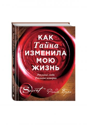 Ронда Берн - Как Тайна изменила мою жизнь : реальные люди, реальные истории обложка книги