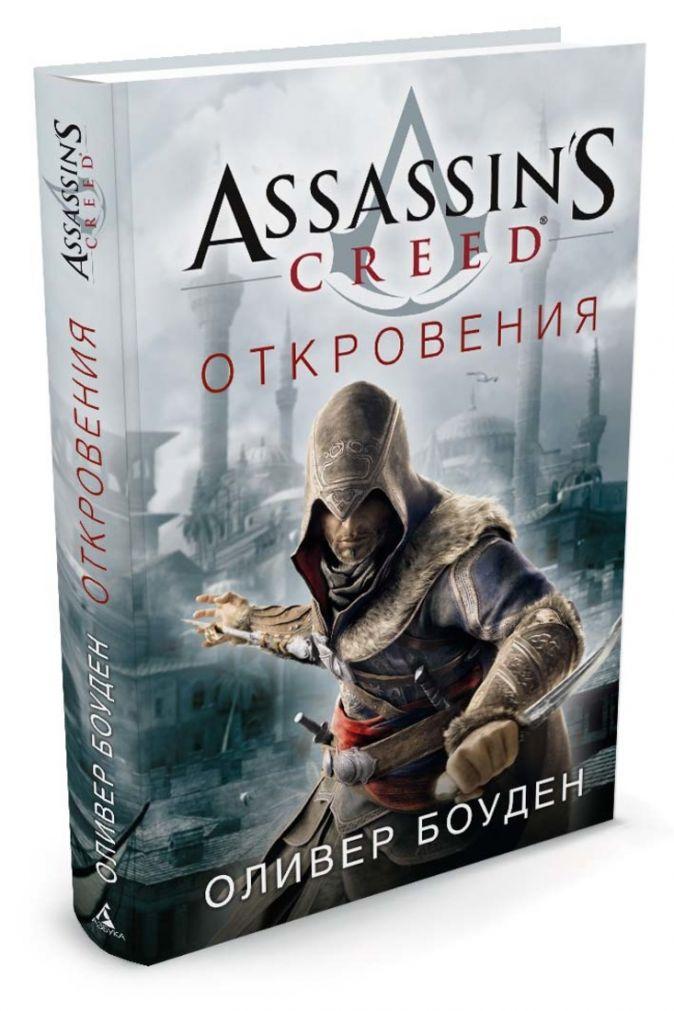 Assassin's Creed. Откровения Боуден О.