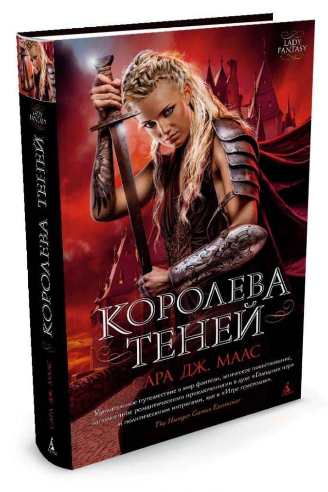 Маас С.Дж. - Королева теней обложка книги