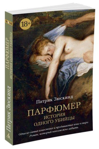 Парфюмер. История одного убийцы (мягк/обл.) Зюскинд П.