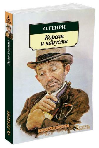 О.Генри - Короли и капуста обложка книги