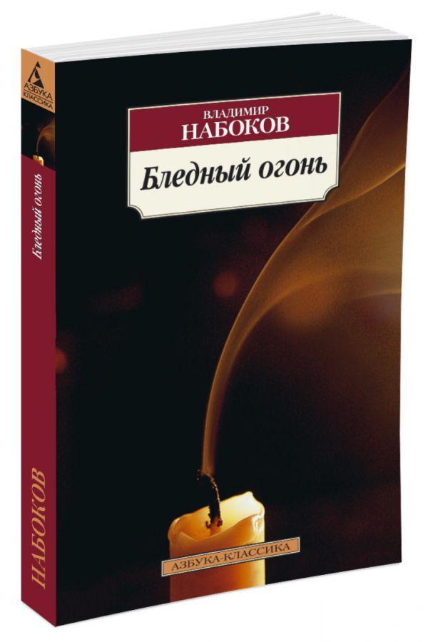 Бледный огонь Набоков В.