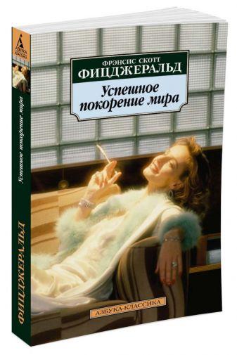 Фицджеральд Ф.С. - Успешное покорение мира обложка книги