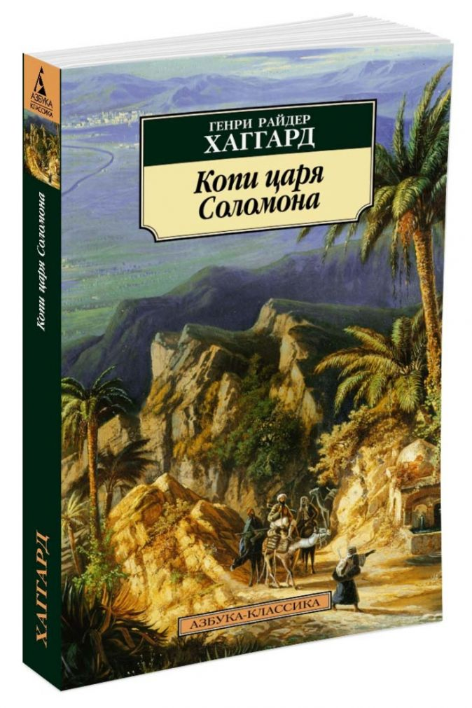 Хаггард Г.Р. - Копи царя Соломона (нов/обл.) обложка книги