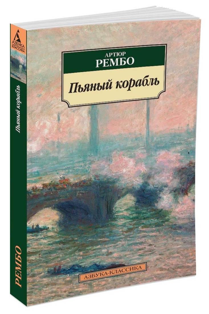 Пьяный корабль ( Рембо А.  )