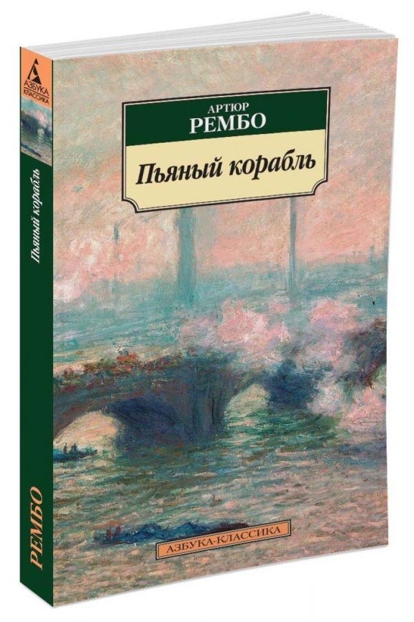 интересно Пьяный корабль книга