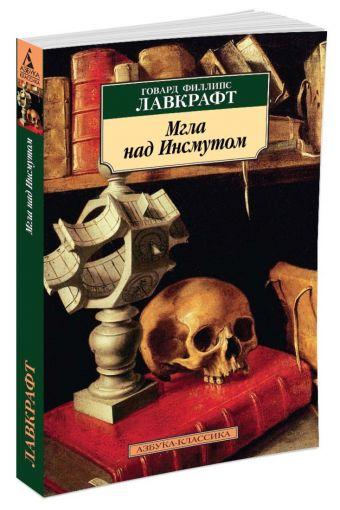 Мгла над Инсмутом (нов/обл.) Лавкрафт Г.Ф.