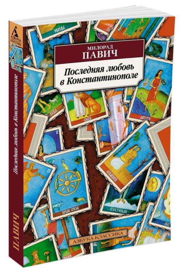 Последняя любовь в Константинополе (нов/обл.) Павич М.