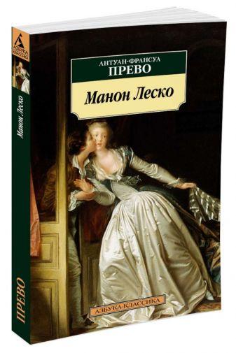 Прево А.-Ф. - Манон Леско обложка книги