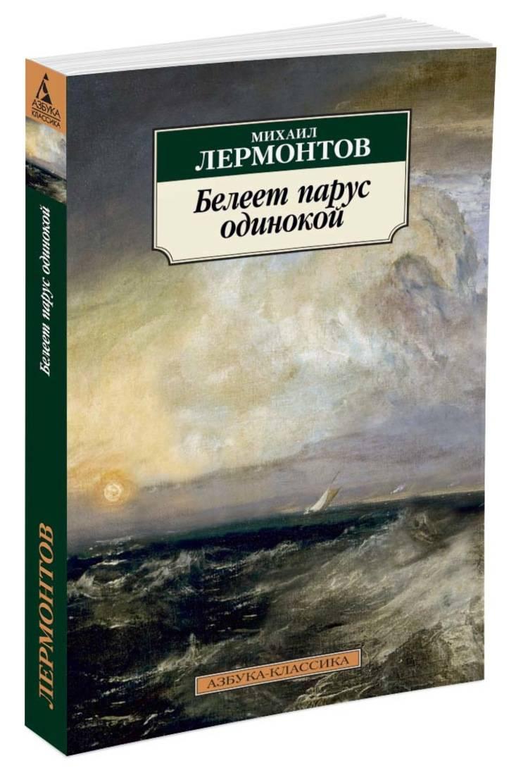 Белеет парус одинокой/Лермонтов М. ( Лермонтов М.  )