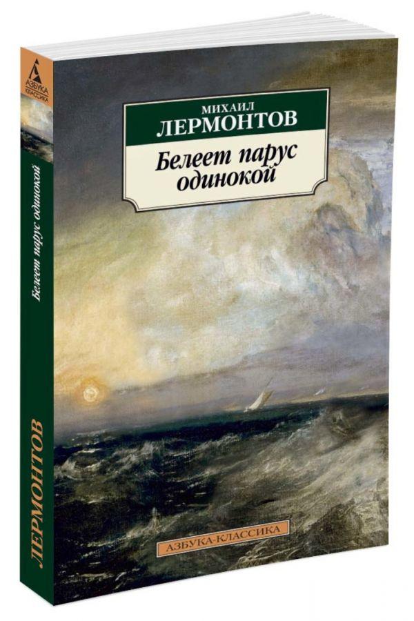 Белеет парус одинокой/Лермонтов М.