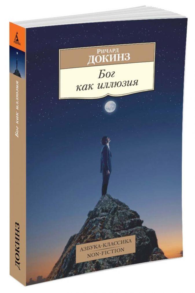 Докинз Р. - Бог как иллюзия обложка книги