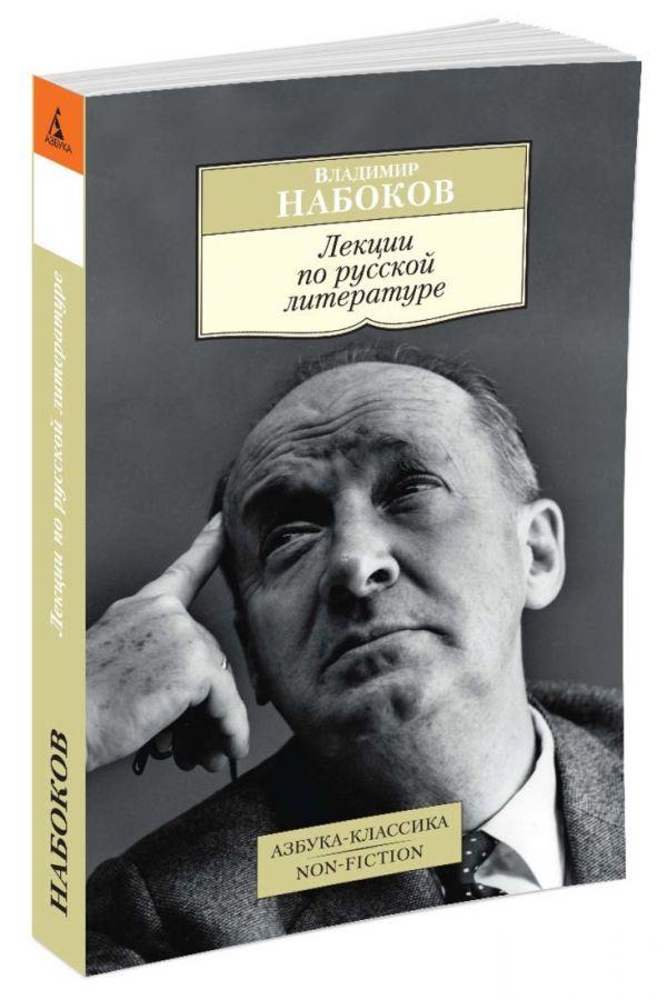 Лекции по русской литературе Набоков В.