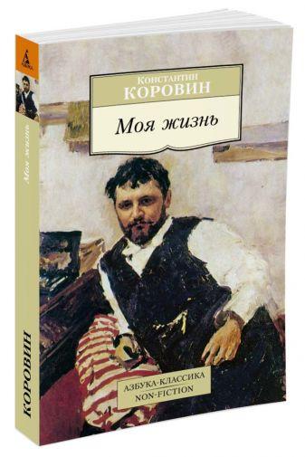 Коровин К. - Моя жизнь/Коровин К. обложка книги