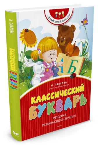 Павлова Н. - Классический букварь (нов.обл.) обложка книги