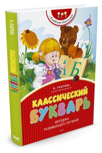 Классический букварь (нов.обл.) Павлова Н.