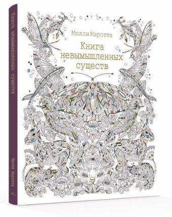 Книга невымышленных существ Маротта М.