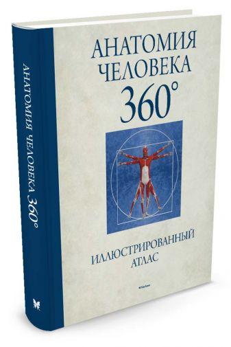 Роубак Д. - Анатомия человека 360°. Иллюстрированный атлас обложка книги