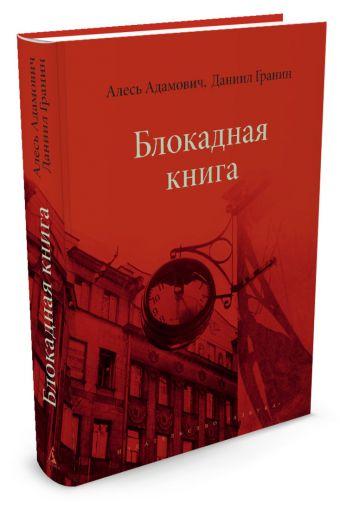 Блокадная книга Адамович А., Гранин Д.