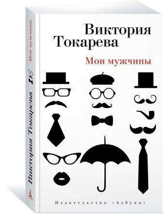 Мои мужчины (мягк/обл.) Токарева В.