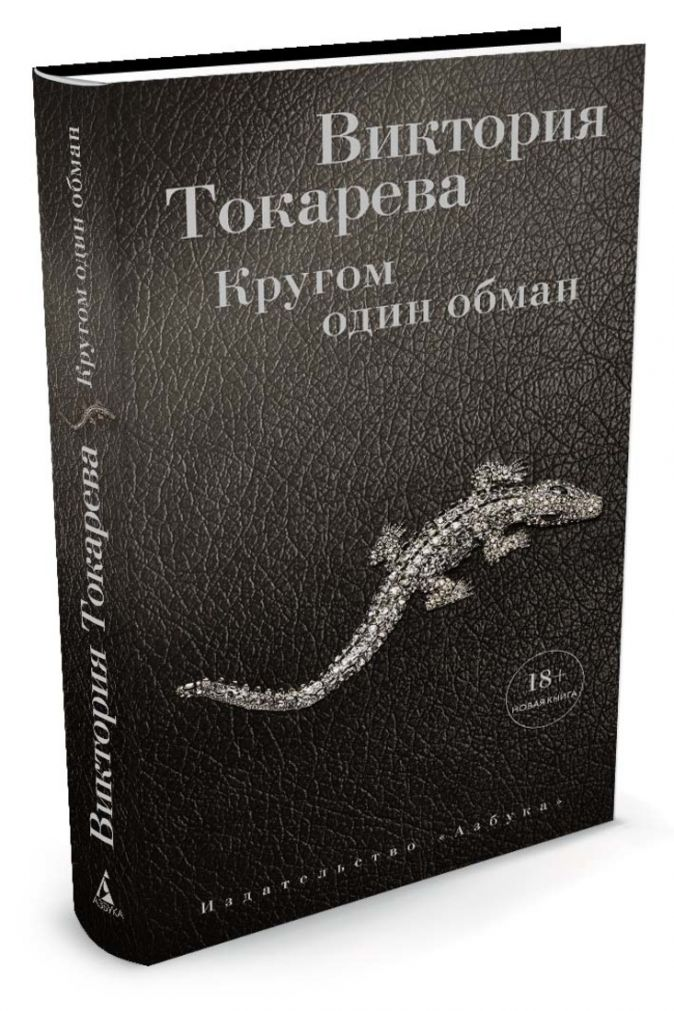 Токарева В. - Кругом один обман обложка книги